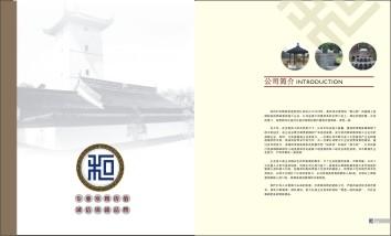 仁和园林宣传册最�?02.jpg